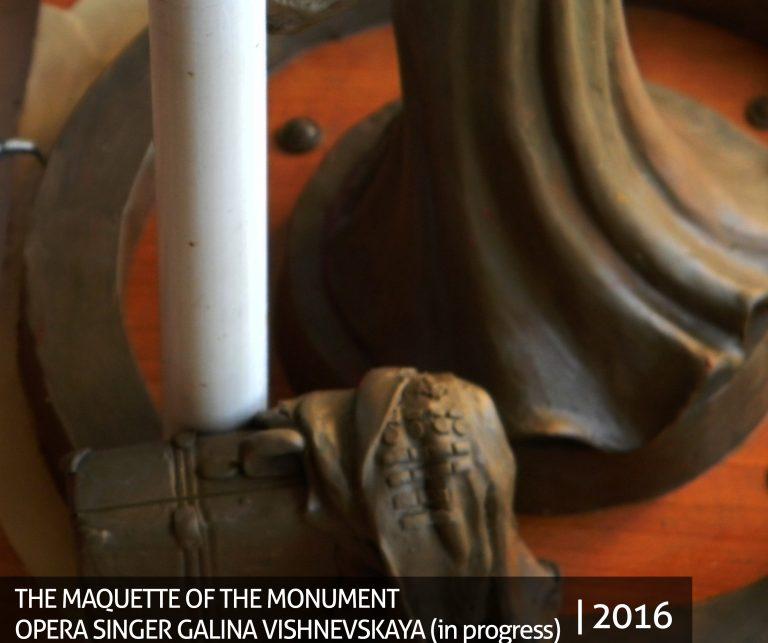 Макет памятника Галине Вишневской скульптура на заказ производство скульптуры
